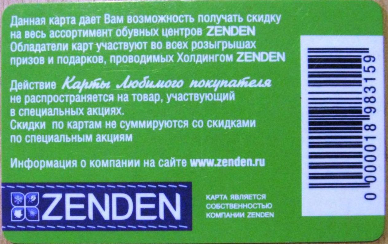 Zenden - карта любимого покупателя