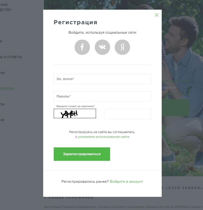 zenden ru активировать карту любимого покупателя