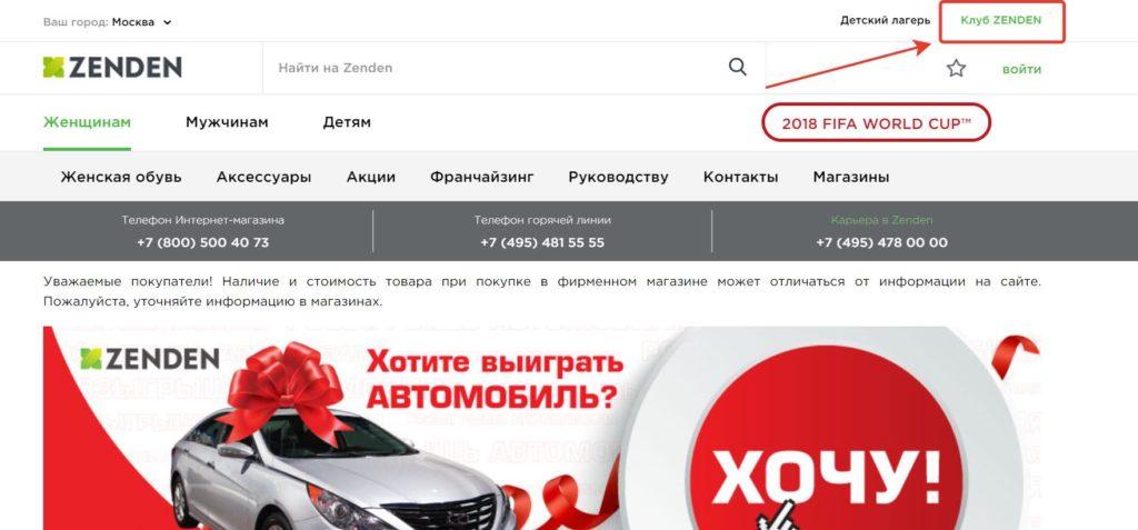 zenden ru активировать карту